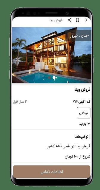 نمونه طراحی اپلیکیشن املاک