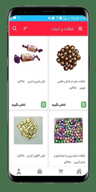 ساخت اپلیکیشن بازیافت