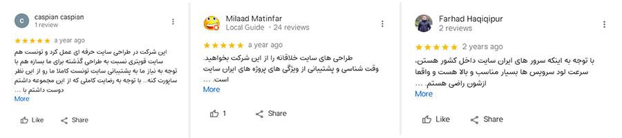 نظرات-شرکت-طراحی-سایت-ایران-سایت