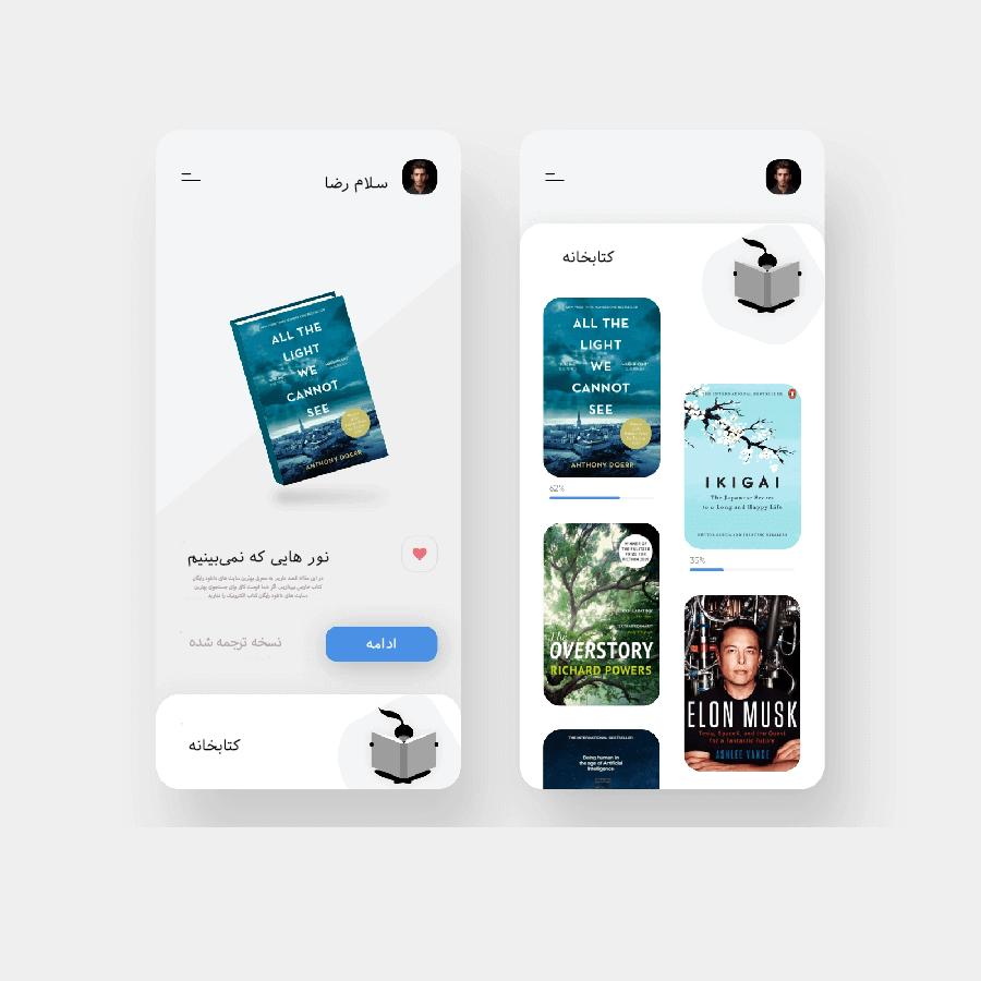 book reader app