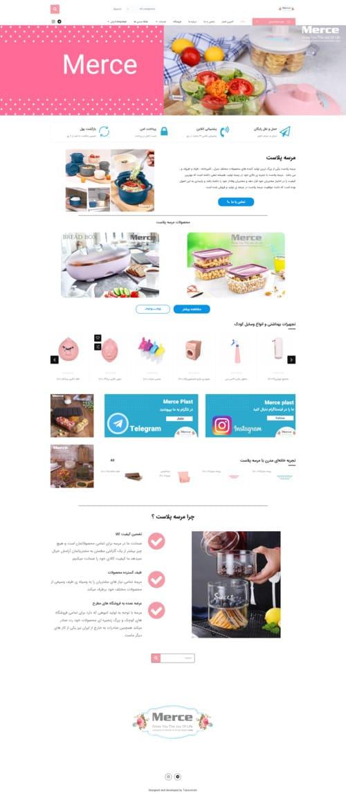 طراحی سایت فروشگاهی مرسه پلاست