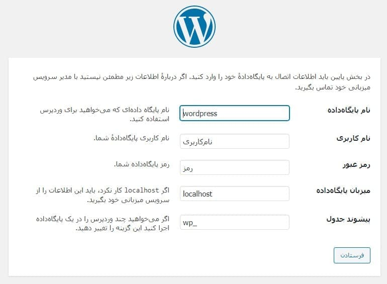 start install wordpress in cPanel hamyarwp 1