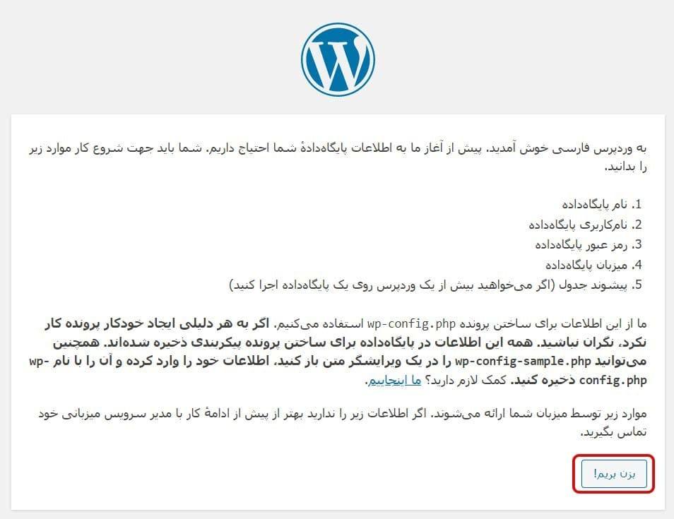 wordpress install page in hamyarwp 1 1