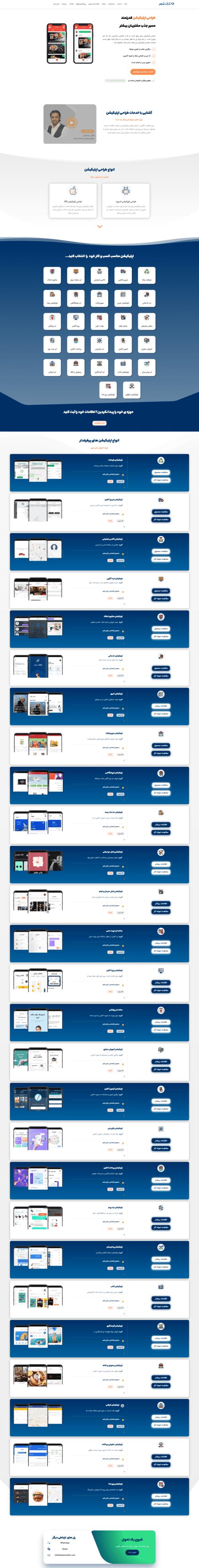 لندینگ طراحی اپلیکیشن تابان